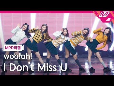 [MPD직캠] 우아! 직캠 4K 'I Don't miss U' (woo!ah! FanC…