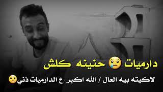 تلاكينه بس يا حيف???? يمشي وي ثاني / الرائع محمد سليم / دارميات حنينه كلش/ أروع الدارميات راح تسمع ???? تحميل MP3