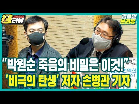 """""""박원순 죽음의 비밀은 이것!"""" '비극의 탄생' 저자 손병관 기자"""