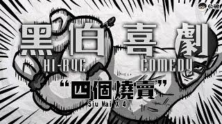 """【伯賴】黑伯喜劇 EP.07 """"四個燒賣"""""""