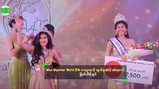 The Grand Final of Miss Myanmar World 2016 Beauty Pageant In Yangon