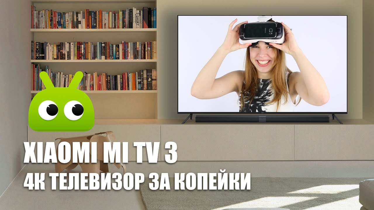 maxresdefault - Xiaomi Mi TV 3: 4K для экономных