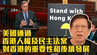 (中文字幕)美國通過香港人權及民主法案 對香港的重要性和後續發展〈蕭若元:蕭氏新聞台〉2019-11-20