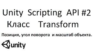 Unity Scripting API #2 - Класс Transform(позиция, угол поворота и масштаб объекта)