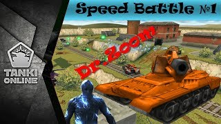 [ Танки Онлайн ] Speed Battle №1 от Dr.Zoom - Изи Win