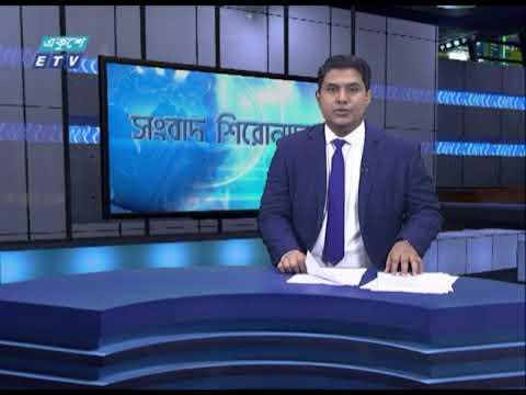 04 PM News Headline || 18 July 2021 || ETV News
