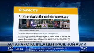 Европейское интернет-издание опубликовало статью об Астане