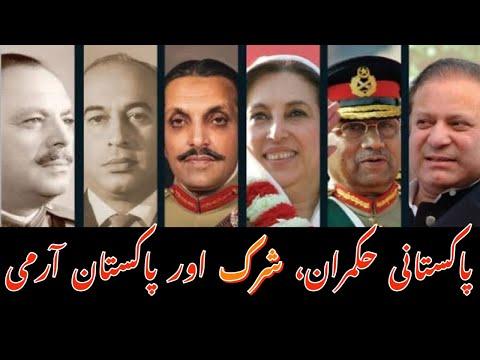 Pakistan k Hukmaran, Shirk aur Pak Army   Muhammad Qasim Ne Nakami Ki Wajah Bayan Kar Di