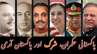 watch Pakistan k Hukmaran, Shirk aur Pak Army   Muhammad Qasim Ne Nakami Ki Wajah Bayan Kar Di