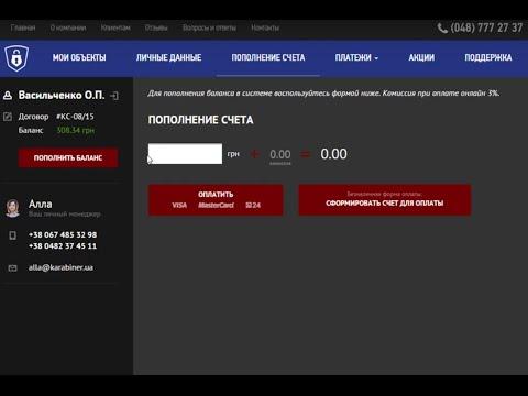 Карабинер - Как оплатить онлайн