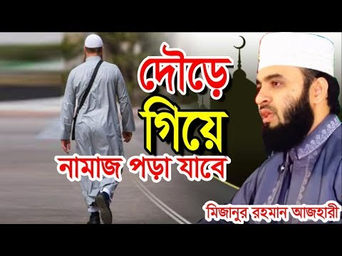 দৌড়ে গিয়ে নামাজ পড়া যাবে কি । মিজানুর রহমান আজহারী । bangla waz mizanur rahman azhari