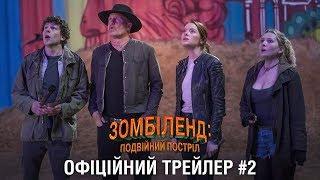 Зомбіленд: Подвійний постріл. Офіційний трейлер 2 (український)