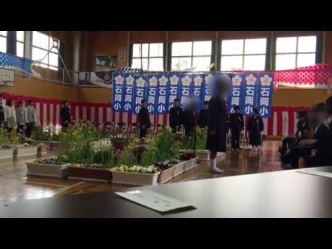 石岡小学校 平成27年度 第69回卒業式 2016