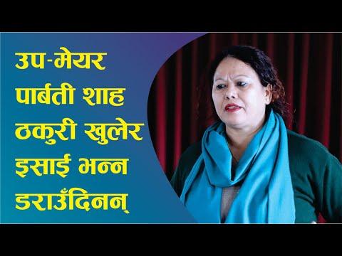 उप–मेयर पार्बती शाह ठकुरी खुलेर इसाई भन्न डराउँदिनन्   Interview of Parbati Shah Thakuri   Bachan tv