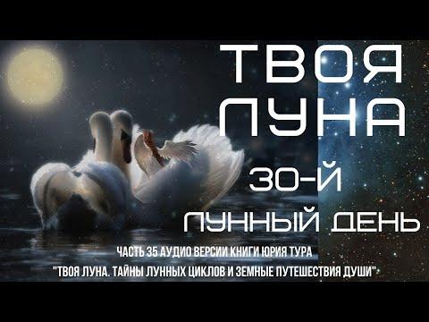 ТВОЯ ЛУНА. 30-й ЛУННЫЙ ДЕНЬ