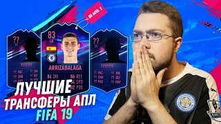 FIFA 19 - СОСТАВ ИЗ ЛУЧШИХ ТРАНСФЕРОВ АПЛ