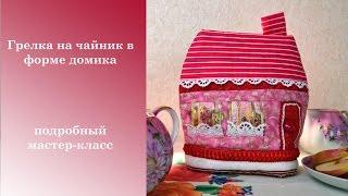 Шьем грелку на чайник в форме домика своими руками.