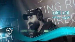 احمد العايد - تالي وياك / Offical Video تحميل MP3