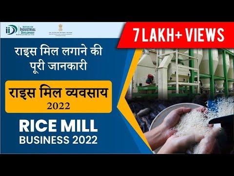 , title : 'कैसे शुरू करे राइस मिल का व्यवसाय    How to Start Rice Mill Plant Business