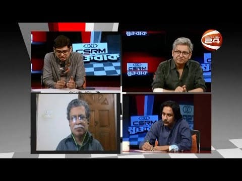 সাম্প্রতিক ঘটনাবলী | মুক্তবাক | 21 February 2021