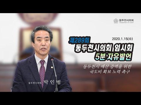 제289회 임시회 5분발언 박인범의원 (시 예산 증액을 위한 국․도비 확보 노력 촉구)