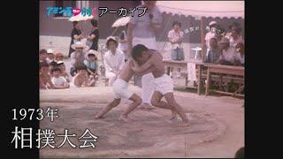 1973年の相撲大会【なつかしが】
