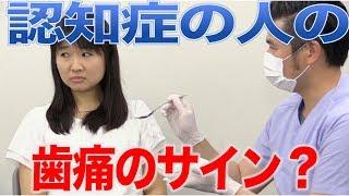 認知症患者の歯痛のサイン?