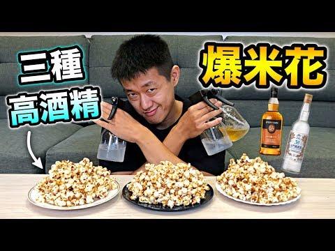 三種高酒精爆米花,一吃就上癮『看電影必帶聖品』