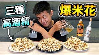 【狠愛演】三種高酒精爆米花,一吃就上癮『看電影必帶聖品』