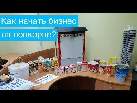 Бизнес идея: Как сделать бизнес на продаже попкорна?