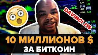 Davincij15: 10 Миллионов Долларов За БИТКОИН! Тайный План Libra против доллара США