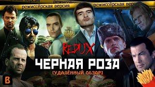 [BadNotDead] - ЧЕРНАЯ РОЗА (REDUX Обзор 2016)