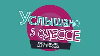 Услышано в Одессе! Лучшие одесские фразы и выражения! №4