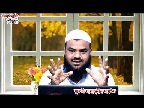 বিষয় : দুশ্চিন্তা দূর করার মহৌষধ। আলোচক : মুফতী সালাহুদ্দীন মাসউদ।  salahuddin Masud