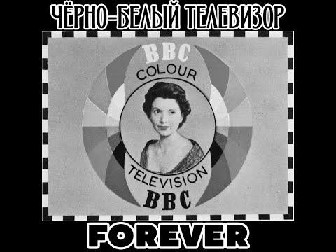 Чёрно-белый телевизор Forever. Радио Business FM (18.11.2018)