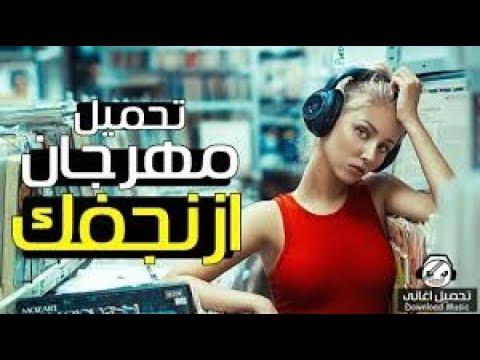 كلمات+لوب او توزيع مهرجان ازنجفك لكل اللي عايز يسجلها بصوتو للتحميل اسفل الفيديو