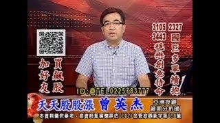 2018-09-13 曾英杰 天天股股漲