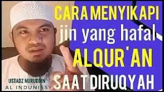 Trik Cara Menghadapi Jin Yang Hafal Al Qur'an Saat Diruqyah - Ust Nuruddin - Ruqyah Palembang - 2017