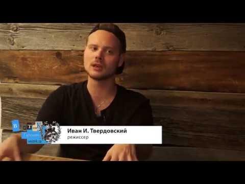 Иван Твердовский об авторском кино и наших хвостах