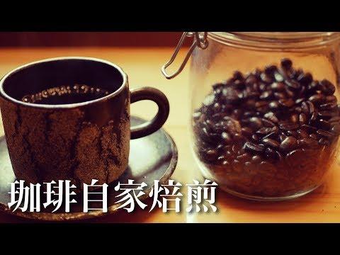 うまいコーヒーを作る!グァテマラをピッキングから焙煎まで!