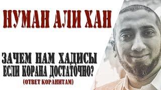 Нуман Али Хан - Зачем нам хадисы если Корана достаточно? (ответ коранитам)