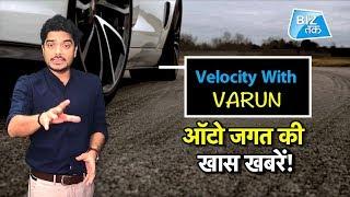 Auto News Update! I BizTak I Varun awasthi