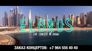 Эльбрус Джанмирзоев выступление в Дубае | Dubai 2018