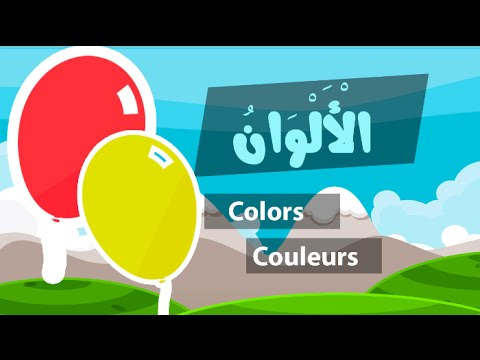 Learn arabic (colors) – Apprendre l'arabe (les couleurs) – تعلم الألوان للأطفال