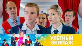 Улетный экипаж | Сезон 2 | Серия 1
