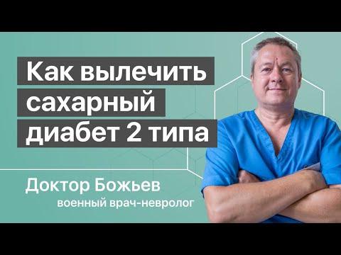 Симптомы и профилактика диабета 2 типа