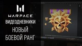 81-й ранг: видеодневники Warface