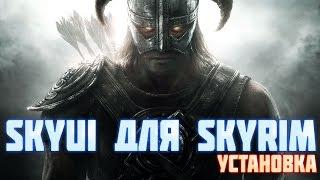 Как установить SkyUI на Skyrim ? (Для чайников)