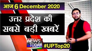 Uttar Pradesh Top 20 News Live | 6 December 2020 | Akhilesh | Shivpal | Mayawati | News Today UPNews