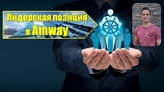 Лидерская позиция в Amway